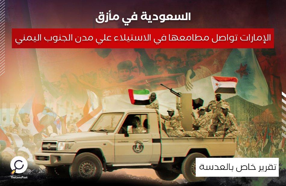 السعودية في مأزق .. الإمارات تواصل مطامعها في الاستيلاء علي مدن الجنوب اليمني