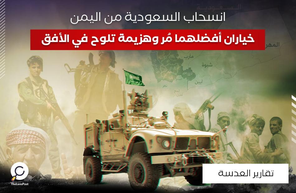 انسحاب السعودية من اليمن: خياران أفضلهما مُر وهزيمة تلوح في الأفق