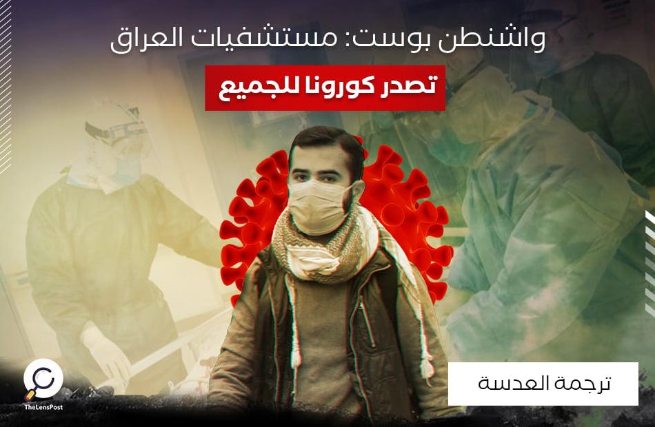 واشنطن بوست: مستشفيات العراق تصدر كورونا للجميع