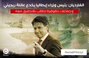 الغارديان: رئيس وزراء إيطاليا يخدع عائلة ريجيني وجماعات حقوقية تطالب بالتحقيق معه