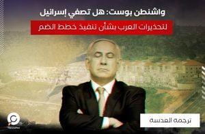 واشنطن بوست: هل تصغي إسرائيل لتحذيرات العرب بشأن تنفيذ خطط الضم؟