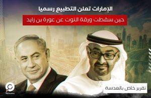 الإمارات تعلن التطبيع رسميا.. حين سقطت ورقة التوت عن عورة بن زايد