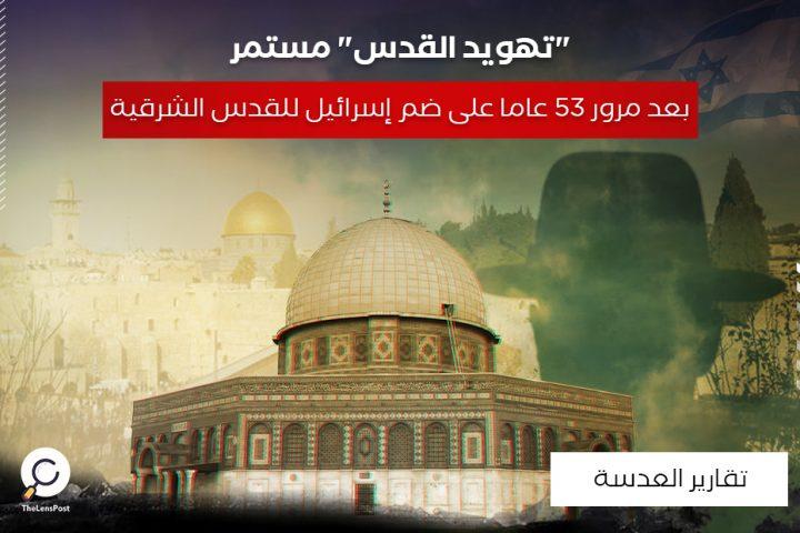 """""""تهويد القدس"""" مستمر .. بعد مرور 53 عاما على ضم إسرائيل للقدس الشرقية"""