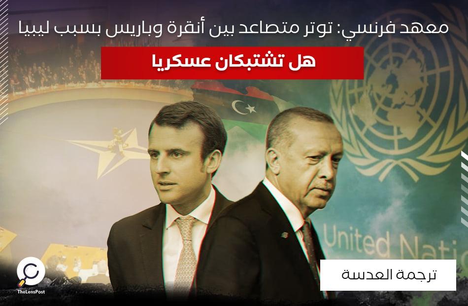 معهد فرنسي: توتر متصاعد بين أنقرة وباريس بسبب ليبيا .. هل تشتبكان عسكريا؟