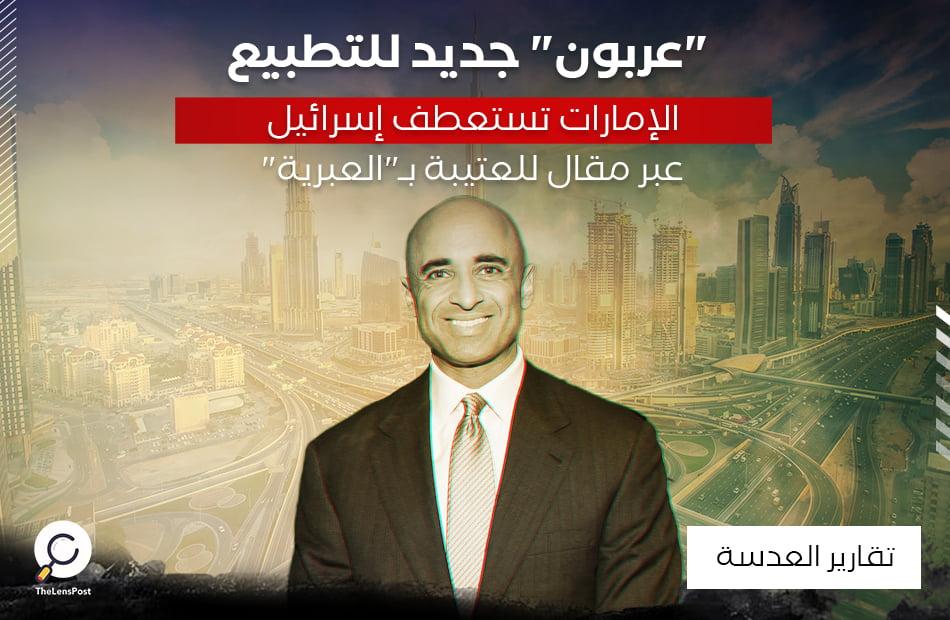 """""""عربون"""" جديد للتطبيع .. الإمارات تستعطف إسرائيل عبر مقال للعتيبة بـ""""العبرية"""""""