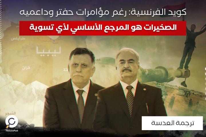 كويد الفرنسية: يظل اتفاق الصخيرات المرجع الأساسي لأي تسوية سياسية للأزمة الليبية