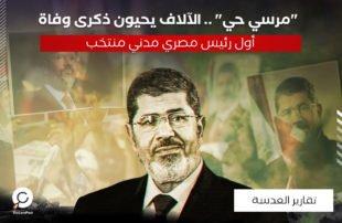 """""""مرسي حي"""" .. الآلاف يحيون ذكرى أول رئيس مصري مدني منتخب"""