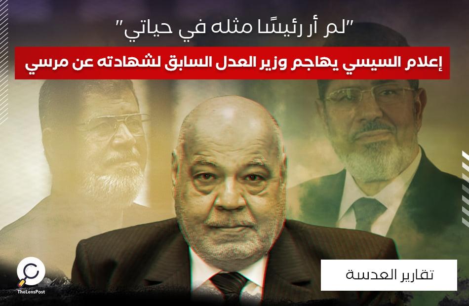 إعلام السيسي يهاجم وزير العدل السابق لشهادته عن مرسي