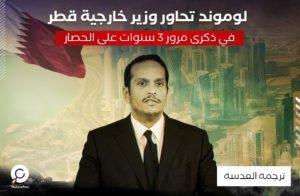 لوموند تحاور وزير خارجية قطر في ذكرى مرور 3 سنوات على الحصار