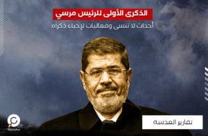 الذكرى الأولى للرئيس مرسي .. أحداث لا تنسى وفعاليات لإحياء ذكراه