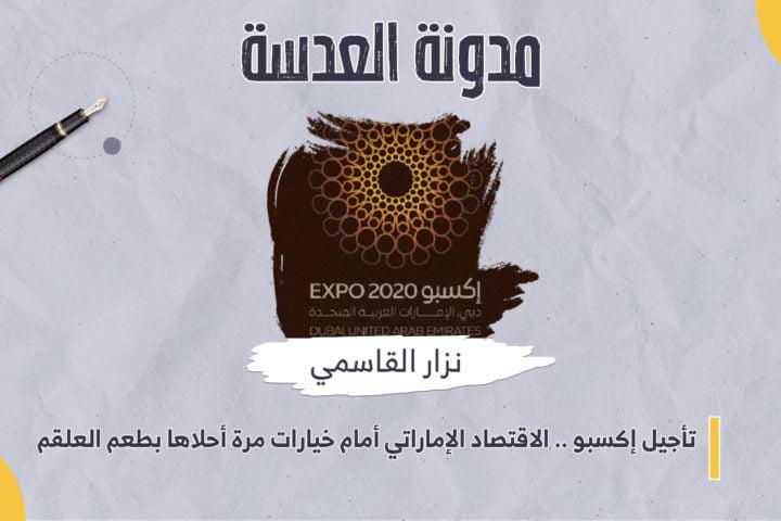 تأجيل إكسبو .. الاقتصاد الإماراتي أمام خيارات مرة أحلاها بطعم العلقم