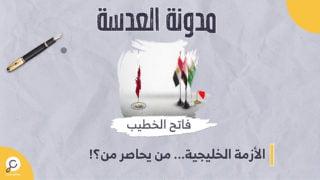 الأزمة الخليجية... من يحاصر من؟!