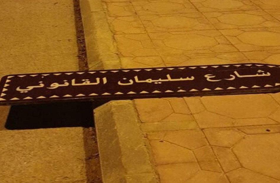 """حركات صبيانية .. السعودية تزيل اسم السلطان """"سليمان القانوني"""" من شارع بالرياض"""