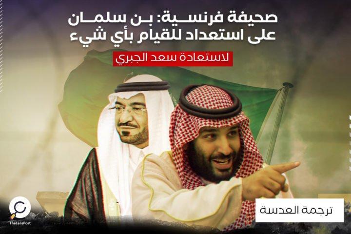 صحيفة فرنسية: بن سلمان على استعداد للقيام بأي شيء لاستعادة سعد الجبري