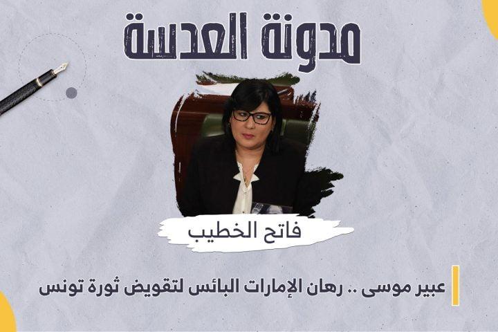 عبير موسى .. رهان الإمارات البائس لتقويض ثورة تونس