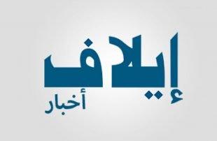 صحافة بنكهة الخيانة.. إيلاف السعودية تفتح أبوابها لوزير إسرائيلي لبث سموم التطبيع