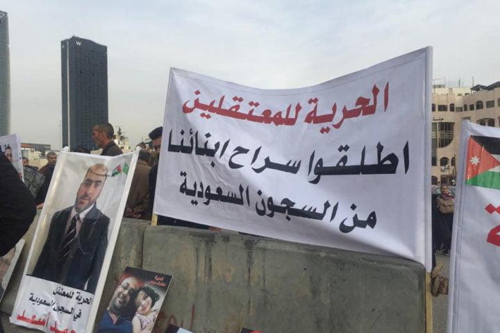 أردنيون في معتقلات السعودية .. مناشدات للملك عبد الله بالتدخل للإفراج عنهم