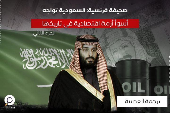صحيفة فرنسية: السعودية تواجه أسوأ أزمة اقتصادية في تاريخها- الجزء الثاني