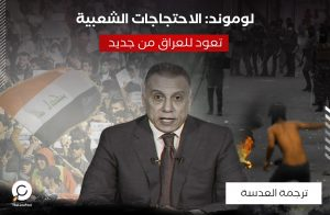 لوموند: الاحتجاجات الشعبية تعود للعراق من جديد