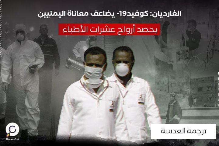 الغارديان: كوفيد-19 يضاعف معاناة اليمنيين بحصد أرواح عشرات الأطباء