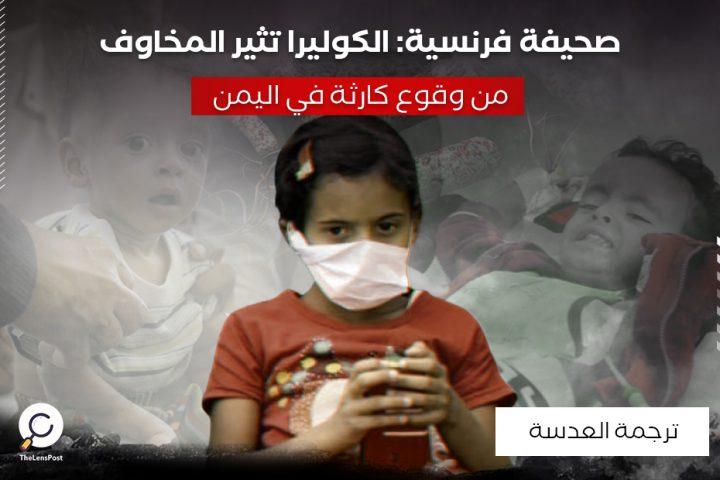 صحيفة فرنسية: الكوليرا تثير المخاوف من وقوع كارثة في اليمن