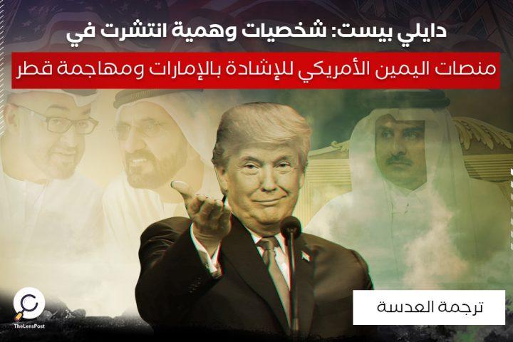 دايلي بيست: شخصيات وهمية انتشرت في منصات اليمين الأمريكي للإشادة بالإمارات ومهاجمة قطر