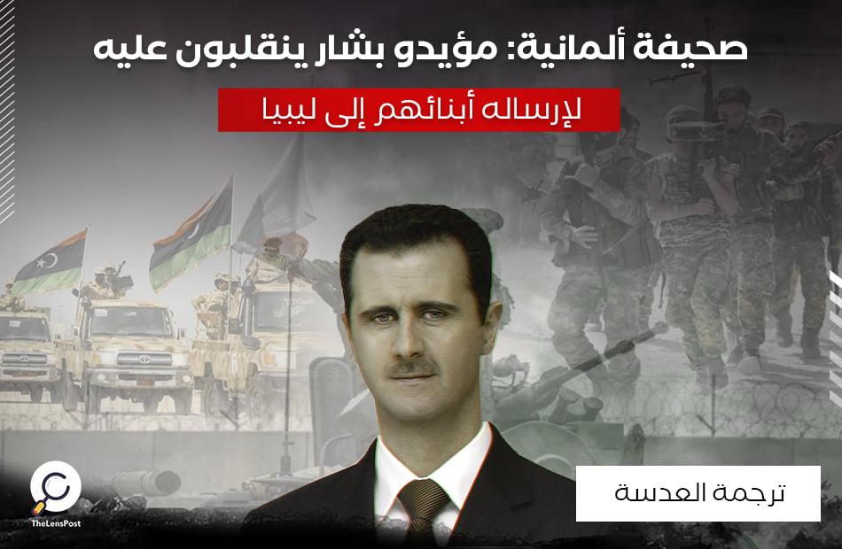 صحيفة ألمانية: مؤيدو بشار ينقلبون عليه لإرساله أبنائهم إلى ليبيا
