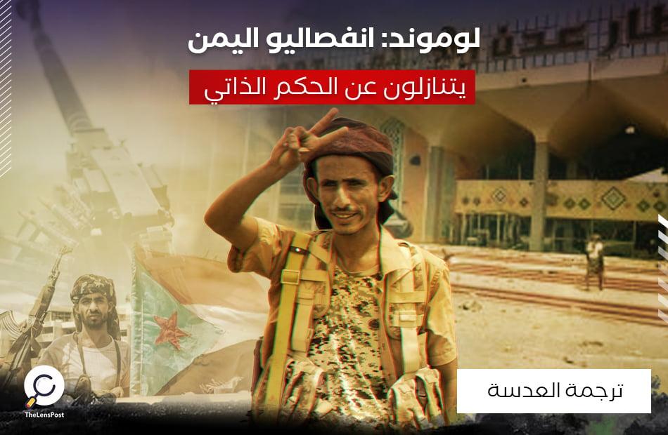 لوموند: انفصاليو اليمن يتنازلون عن الحكم الذاتي