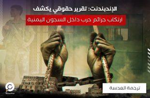 الإندبندنت: تقرير حقوقي يكشف ارتكاب جرائم حرب داخل السجون اليمنية