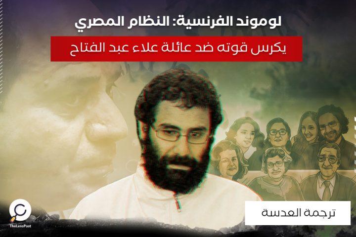 لوموند الفرنسية: النظام المصري يكرس قوته ضد عائلة علاء عبد الفتاح