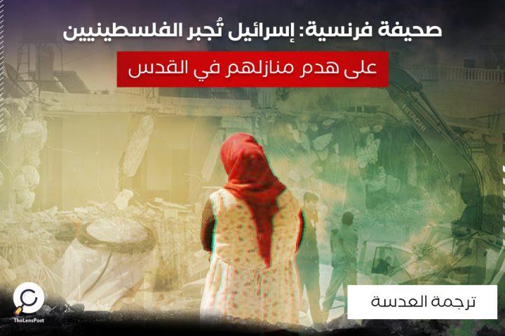 صحيفة فرنسية: إسرائيل تُجبر الفلسطينيين على هدم منازلهم في القدس
