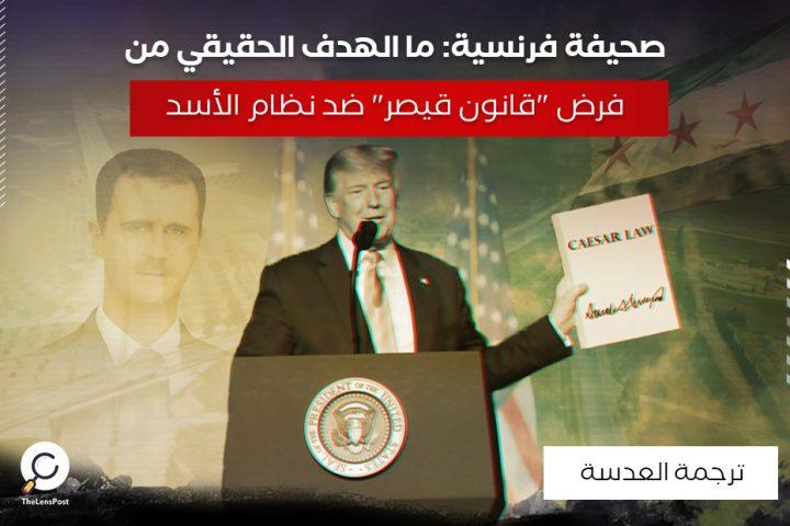 """صحيفة فرنسية: ما الهدف الحقيقي من فرض """"قانون قيصر"""" ضد نظام الأسد؟"""