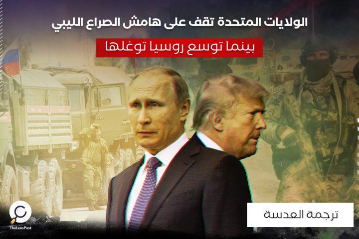 نيوز 24 الفرنسية: الولايات المتحدة على تقف هامش الصراع الليبي بينما توسع روسيا توغلها