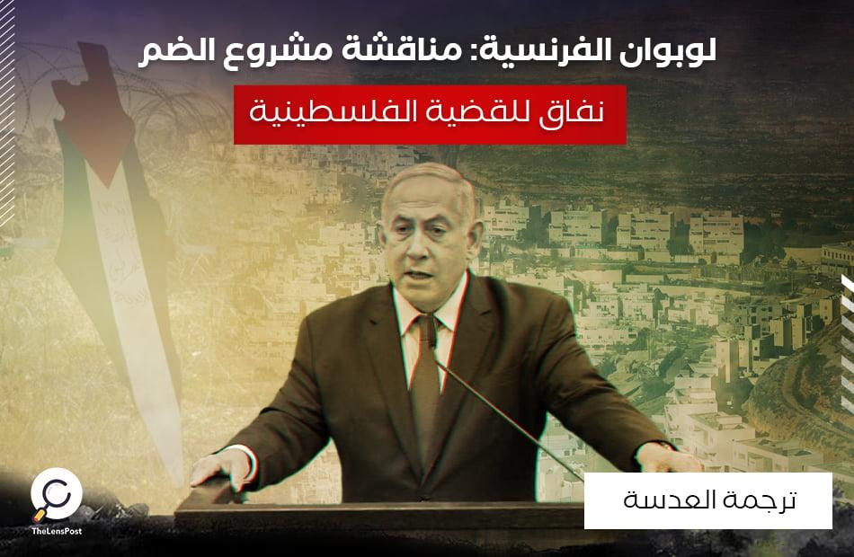 لوبوان الفرنسية: مناقشة مشروع الضم نفاق للقضية الفلسطينية
