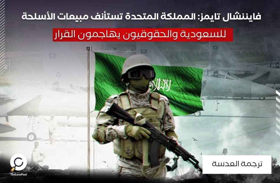 فايننشال تايمز: المملكة المتحدة تستأنف مبيعات الأسلحة للسعودية والحقوقيون يهاجمون القرار