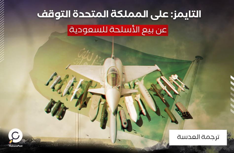 التايمز: على المملكة المتحدة التوقف عن بيع الأسلحة للسعودية