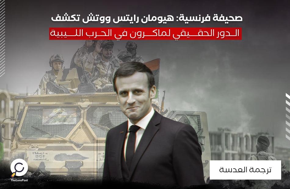 صحيفة فرنسية: هيومان رايتس ووتش تكشف الدور الحقيقي لماكرون في الحرب الليبية