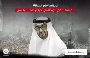بن زايد أمام العدالة.. فرنسا تحقق بتورطه في جرائم تعذيب باليمن