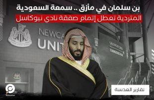 بن سلمان في مأزق .. سمعة السعودية المتردية تعطل إتمام صفقة نادي نيوكاسل