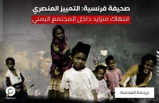 صحيفة فرنسية: التمييز العنصري انتهاك متزايد داخل المجتمع اليمني