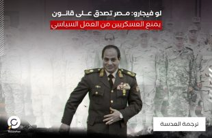 لو فيجارو: مصر تصدق على قانون يمنع العسكريين من العمل السياسي
