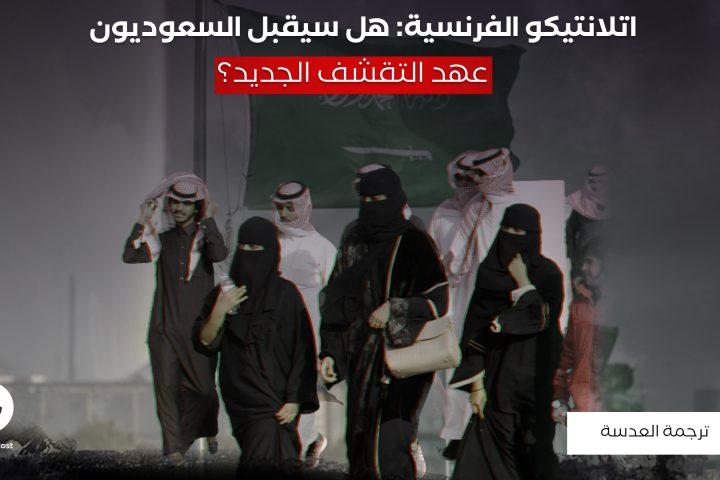 اتلانتيكو الفرنسية: هل سيقبل السعوديون عهد التقشف الجديد؟