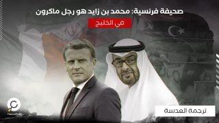صحيفة فرنسية: محمد بن زايد هو رجل ماكرون في الخليج