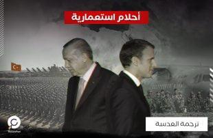 إنسايد أوفر: لماذا تعتبر فرنسا تركيا عدوها اللدود؟