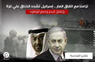 تزامنا مع اتفاق العار .. إسرائيل تشدد الخناق علي غزة بإغلاق البحر ومنع الوقود