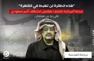 """""""هذه الطائرة لن تهبط في القاهرة"""".. مجلة أمريكية تكشف تفاصيل اختطاف أمير سعودي على يد بن سلمان"""