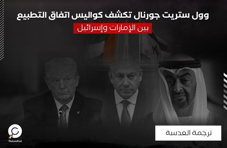 وول ستريت جورنال تكشف كواليس اتفاق التطبيع بين الإمارات وإسرائيل