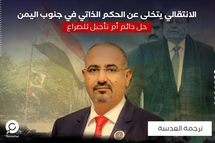 آنسايد آرابيا: الانتقالي يتخلى عن الحكم الذاتي في جنوب اليمن: حل دائم أم تأجيل للصراع؟