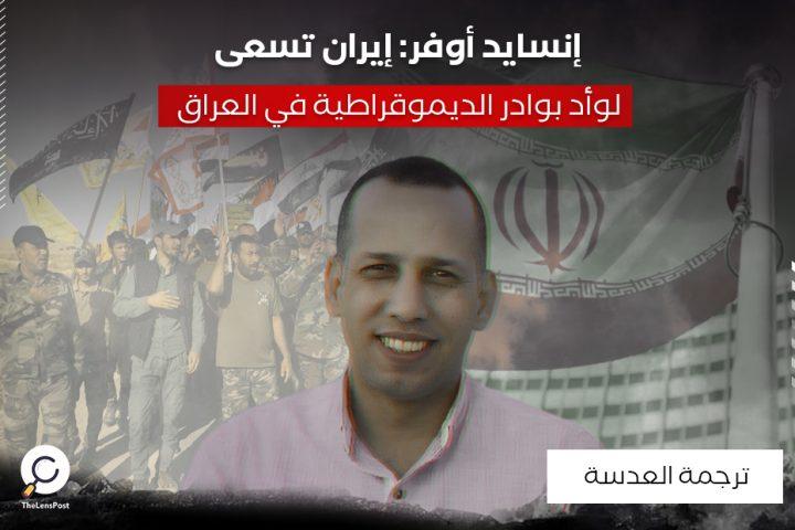 إنسايد أوفر: إيران تسعى لوأد بوادر الديموقراطية في العراق