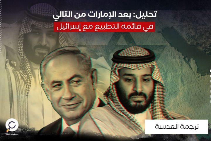 تحليل: بعد الإمارات من التالي في قائمة التطبيع مع إسرائيل؟